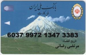 کارت بانک ملی آی نماد راهنمای خریدازسایت راهنمای خریدازسایت