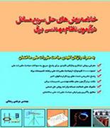 کتاب خلاصه روش های حل سریع مسائل درآزمون نظام مهندسی برق