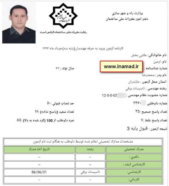 کارنامه های قبولی کارنامه های قبولی  D8 A2 D8 B1 D9 85 D9 8A D9 86  D8 B9 D9 84 D8 A7 D9 8A D9 8A  D8 A8 D8 AE D8 B4 inamad