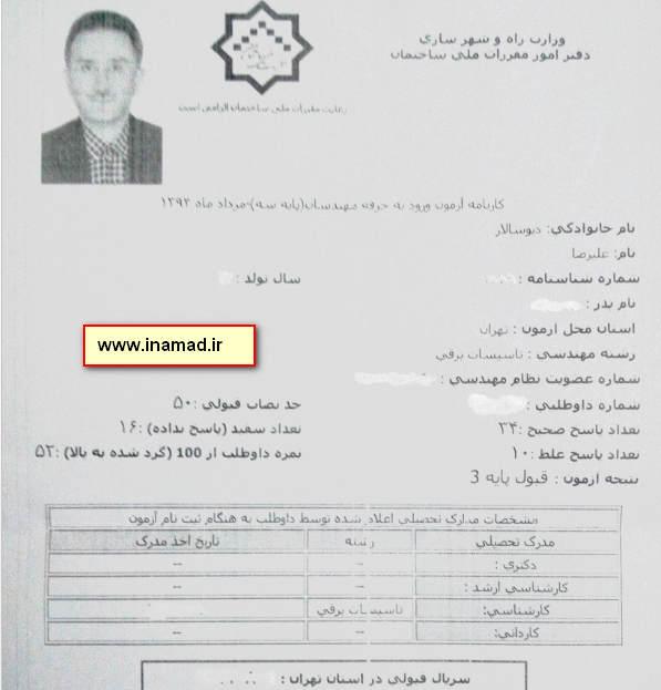 کارنامه های قبولی کارنامه های قبولی  D9 85 D9 87 D9 86 D8 AF D8 B3  D8 AF D9 8A D9 88 D8 B3 D8 A7 D9 84 D8 A7 D8 B1