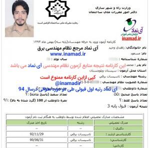 نمونه کارنامه قبولی آزمون نظام مهندسی برق کارنامه های قبولی کارنامه های قبولی                             91
