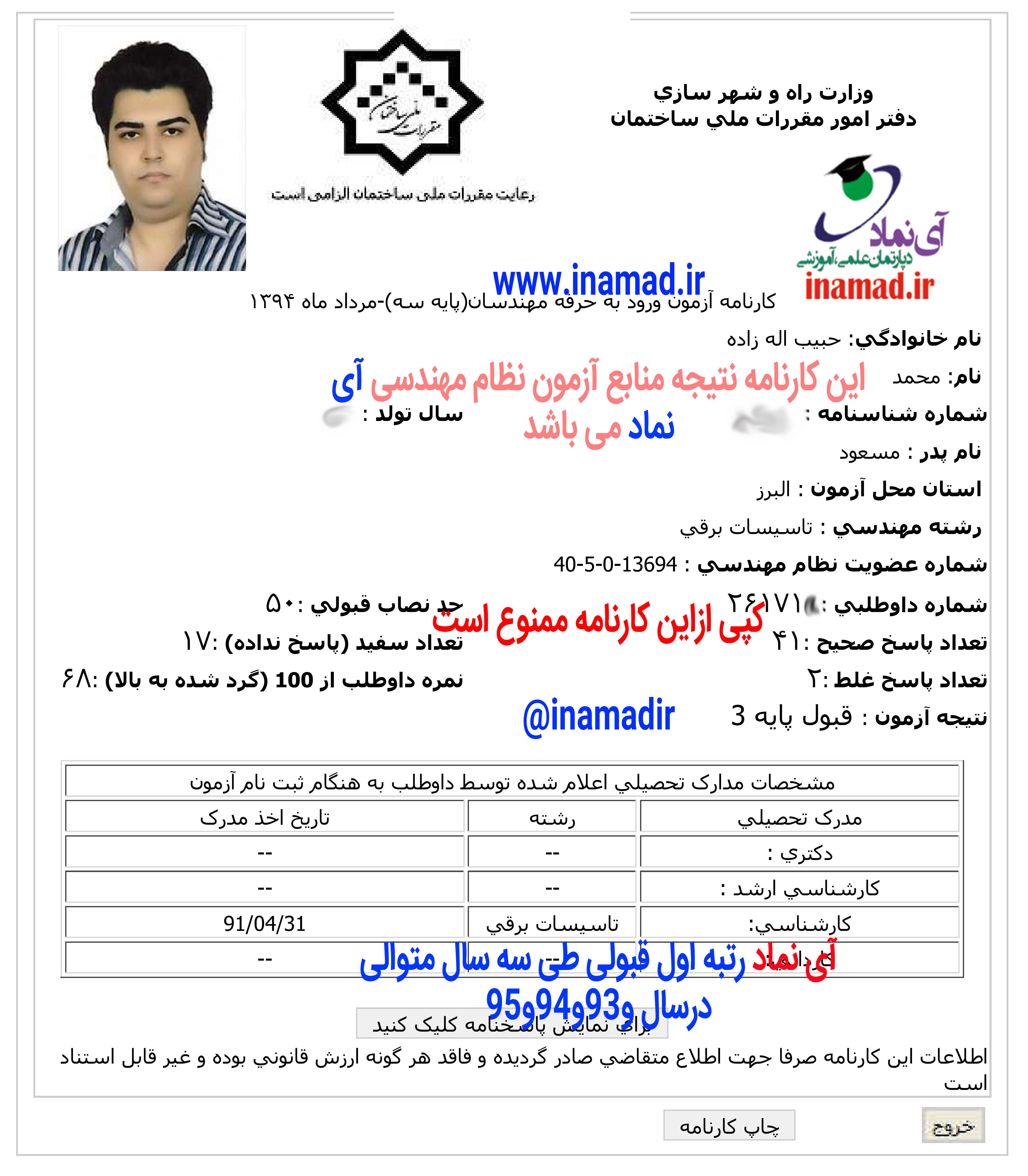 کارنامه های قبولی - 2 - کارنامه های قبولی