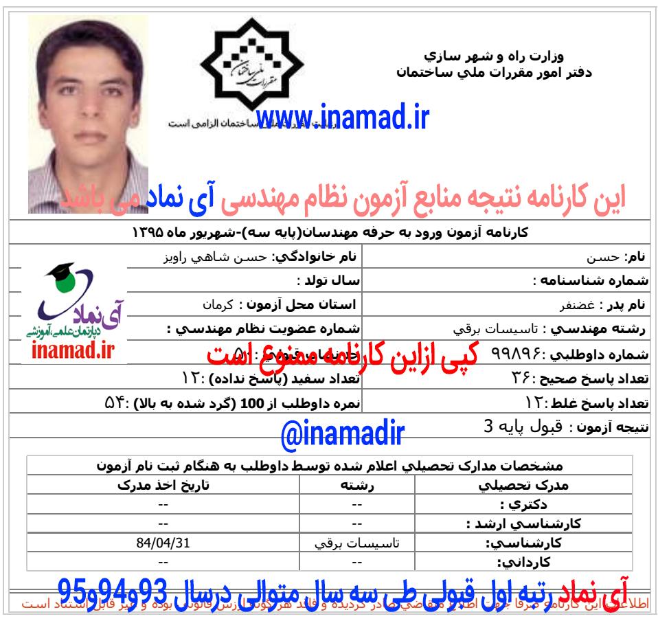 کارنامه های قبولی کارنامه های قبولی 5