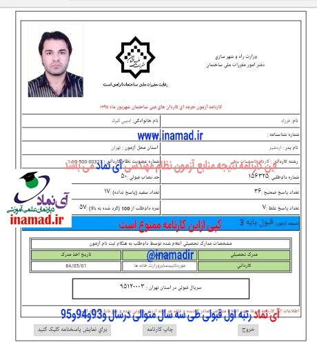 کارنامه های قبولی کارنامه های قبولی 7