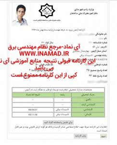 IMG_20160518_162953 کارنامه های قبولی کارنامه های قبولی IMG 20160518 162953