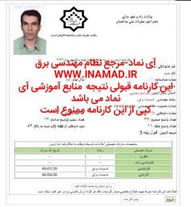 IMG_20160518_163215 کارنامه های قبولی کارنامه های قبولی IMG 20160518 163215