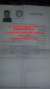 کارنامه های قبولی کارنامه های قبولی کارنامه های قبولی IMG 20160518 163243