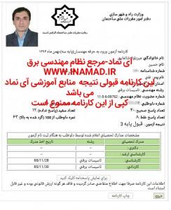 IMG_20160518_164059 کارنامه های قبولی کارنامه های قبولی IMG 20160518 164059
