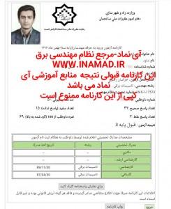 IMG_20160518_164102 کارنامه های قبولی کارنامه های قبولی IMG 20160518 164102