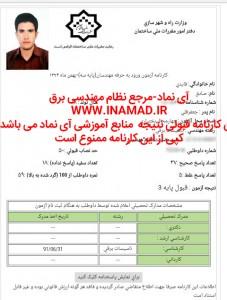 IMG_20160518_164648 کارنامه های قبولی کارنامه های قبولی IMG 20160518 164648