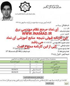 IMG_20160518_165050 کارنامه های قبولی کارنامه های قبولی IMG 20160518 165050