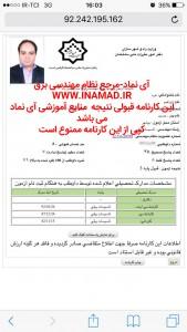IMG_20160518_165348 کارنامه های قبولی کارنامه های قبولی IMG 20160518 165348