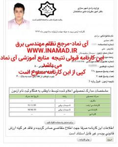 IMG_20160518_165550 کارنامه های قبولی کارنامه های قبولی IMG 20160518 165550