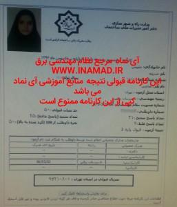 IMG_20160518_170056 کارنامه های قبولی کارنامه های قبولی IMG 20160518 170056