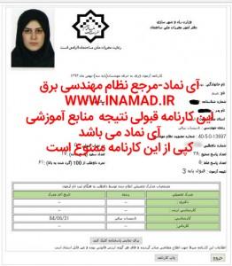 IMG_20160518_170425 کارنامه های قبولی کارنامه های قبولی IMG 20160518 170425