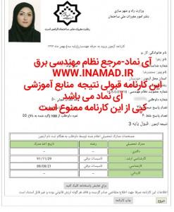 IMG_20160518_170429 کارنامه های قبولی کارنامه های قبولی IMG 20160518 170429