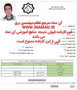 IMG_20160518_171941 کارنامه های قبولی کارنامه های قبولی IMG 20160518 171941
