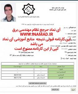 IMG_20160518_172401 کارنامه های قبولی کارنامه های قبولی IMG 20160518 172401