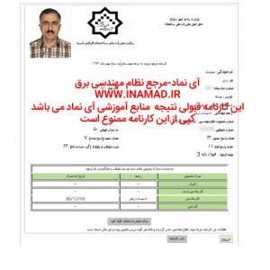 IMG_20160518_205516 کارنامه های قبولی کارنامه های قبولی IMG 20160518 205516