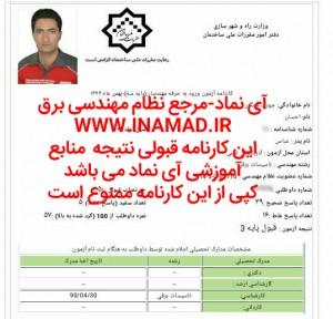 IMG_20160518_205634 کارنامه های قبولی کارنامه های قبولی IMG 20160518 205634