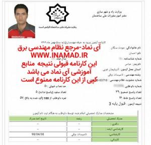 IMG_20160518_205715 کارنامه های قبولی کارنامه های قبولی IMG 20160518 205715