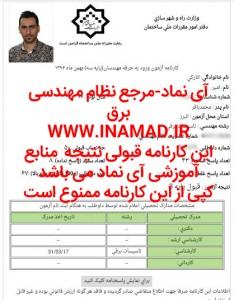 IMG_20160518_205824 کارنامه های قبولی - IMG 20160518 205824 234x300 - کارنامه های قبولی