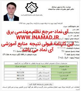 IMG_20160518_205939 کارنامه های قبولی کارنامه های قبولی IMG 20160518 205939