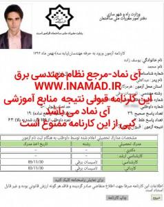 IMG_20160518_210003 کارنامه های قبولی کارنامه های قبولی IMG 20160518 210003