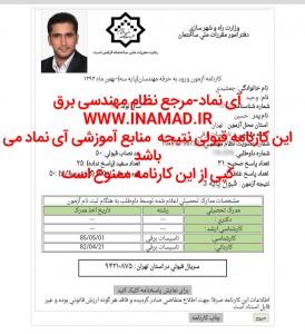 IMG_20160518_210039 کارنامه های قبولی کارنامه های قبولی IMG 20160518 210039
