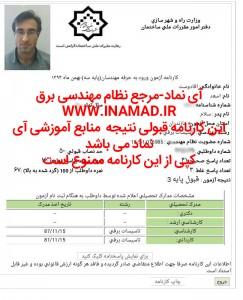 IMG_20160518_210043 کارنامه های قبولی کارنامه های قبولی IMG 20160518 210043