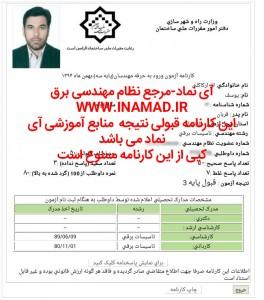 IMG_20160518_210103 کارنامه های قبولی کارنامه های قبولی IMG 20160518 210103
