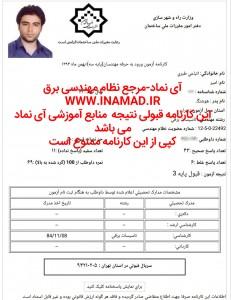 IMG_20160518_210158 کارنامه های قبولی - IMG 20160518 210158 231x300 - کارنامه های قبولی