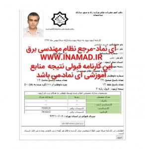 IMG_20160518_210701 کارنامه های قبولی کارنامه های قبولی IMG 20160518 210701