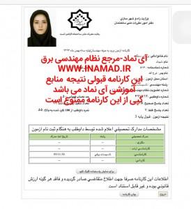 IMG_20160518_210712 کارنامه های قبولی کارنامه های قبولی IMG 20160518 210712