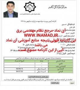 IMG_20160518_210749 کارنامه های قبولی کارنامه های قبولی IMG 20160518 210749
