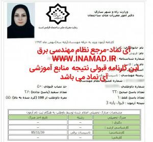 IMG_20160518_210900 کارنامه های قبولی کارنامه های قبولی IMG 20160518 210900
