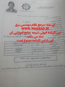 IMG_20160518_211000 کارنامه های قبولی کارنامه های قبولی IMG 20160518 211000