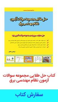 کتاب حل طلایی مجموعه سوالات نظام مهندسی برق