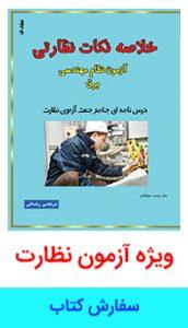 کتاب خلاصه نکات نظارتی آزمون نظام مهندسی برق -                                                                                   172x300 - کتاب خلاصه نکات نظارتی آزمون نظام مهندسی برق