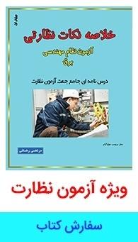 کتاب خلاصه نکات نظارتی آزمون نظام مهندسی برق