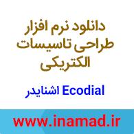 نرم افزار طراحی تاسیسات الکتریکی ساختمان -                                                                            Ecodial - نرم افزار طراحی تاسیسات الکتریکی ساختمان