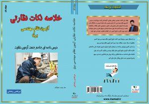 کتاب خلاصه نکات نظارتی آزمون نظام مهندسی برق -                                                                          300x209 - کتاب خلاصه نکات نظارتی آزمون نظام مهندسی برق