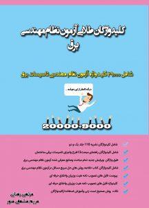 کتاب کلید واژه آزمون نظام مهندسی برق کلید واژه طلایی نظام مهندسی برق -                                                                   216x300 - کلید واژه طلایی نظام مهندسی برق