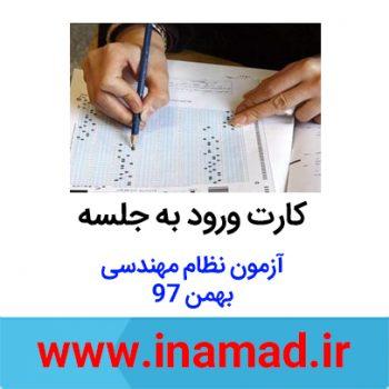 کارت ورود به جلسه آزمون نظام مهندسی بهمن ۹۷ -                                                                                350x350 - کارت ورود به جلسه آزمون نظام مهندسی بهمن ۹۷
