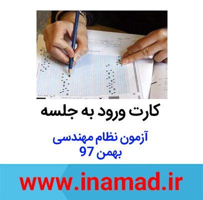 کارت ورود به جلسه آزمون نظام مهندسی بهمن ۹۷ -                                                                                406x400 - کارت ورود به جلسه آزمون نظام مهندسی بهمن ۹۷