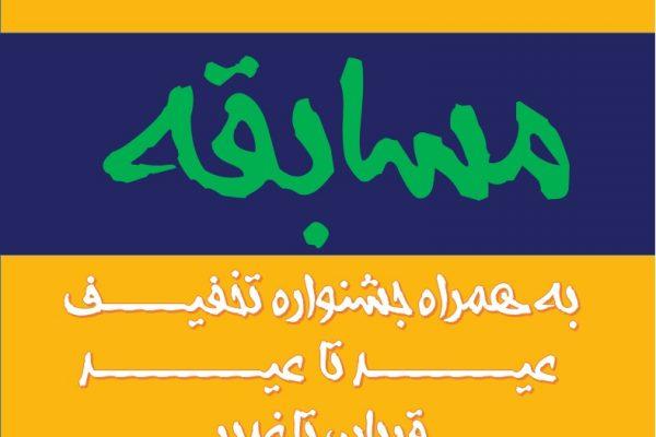 -                                    600x400 - مسابقه و جشنواره تخفیف