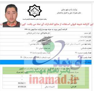 کارنامه های قبولی -                                         97 300x292 - کارنامه های قبولی
