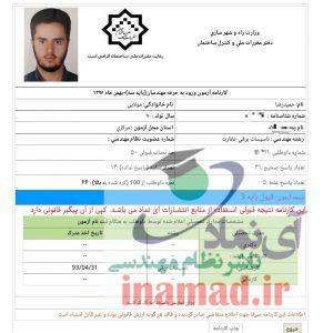 کارنامه های قبولی -                                   300x300 - کارنامه های قبولی