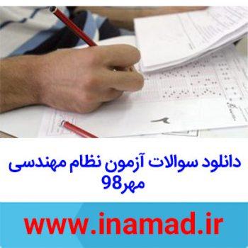 اعتراض به سوالات آزمون نظام مهندسی مهرماه ۹۸ -                                                                                   350x350 - اعتراض به سوالات آزمون نظام مهندسی مهرماه ۹۸