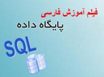 مجموعه کامل آموزش تصویری sql server به زبان فارسی - sql2008 - مجموعه کامل آموزش تصویری sql server به زبان فارسی